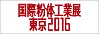 国際粉体工業展東京 2016