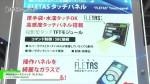 [第46回 ネプコン ジャパン] 静電容量タッチスイッチ「FLETAS」 – ノリタケ伊勢電子株式会社