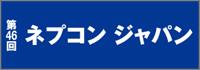 第46回 ネプコン ジャパン