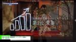 [インバウンドビジネス総合展 2017] 外国人旅行者PR動画制作「インバウンド動画」 – ヘループ株式会社