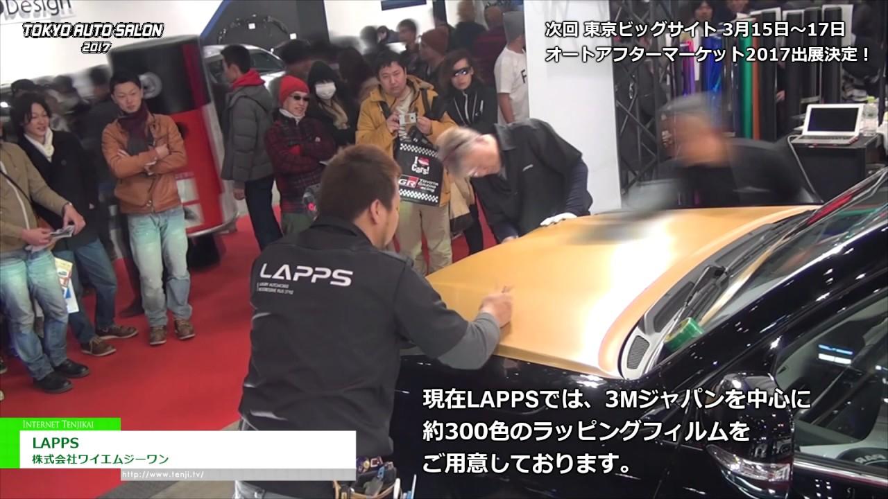 [TOKYO AUTO SALON 2017] LAPPS – 株式会社ワイエムジーワン