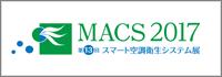 第13回 スマート空調衛生システム展