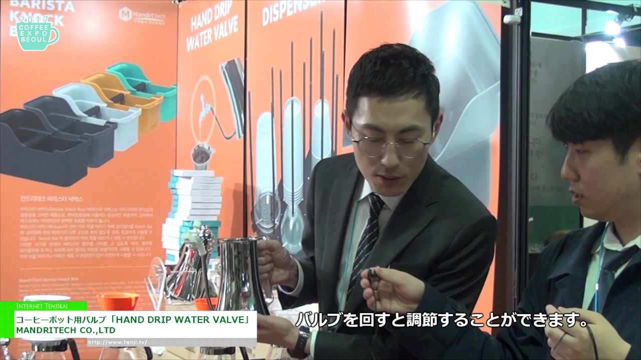 [Coffee Expo Seoul 2017] コーヒーポット用バルブ「HAND DRIP WATER VALVE」 – MANDRITECH CO.,LTD