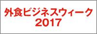 外食ビジネスウィーク 2017