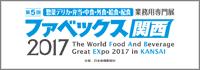 ファベックス関西 2017