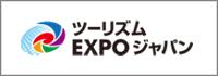 ツーリズムEXPOジャパン 2017