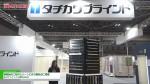 [JAPANTEX 2017] シーンに合わせた豊富な製品ラインナップ – 立川ブラインド工業株式会社