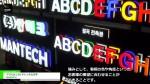 [KOSIGN 2017] アクリル LED チャンネル文字 – MANTECH