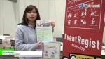 [イベントJAPAN 2018] EventRegist – イベントレジスト株式会社