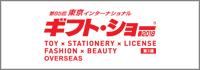 第85回 東京インターナショナル・ギフト・ショー春 2018