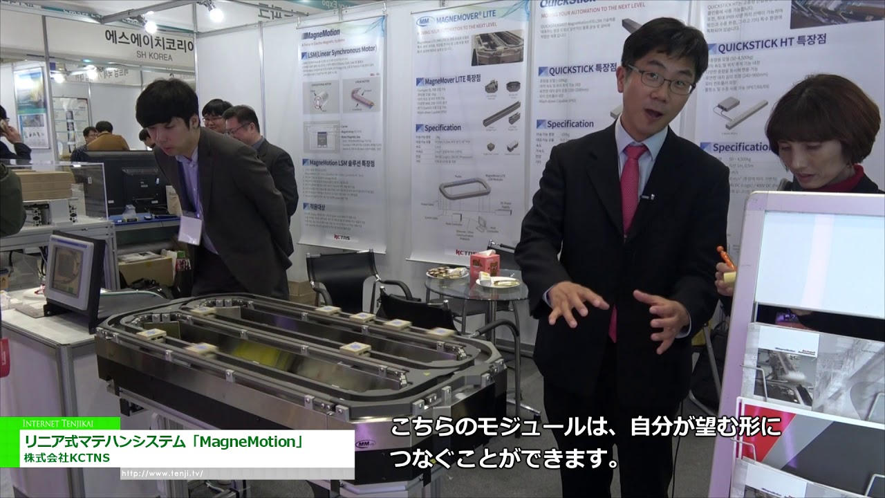 [Automation World 2018] リニア式マテハンシステム「MagneMotion」 – 株式会社KCTNS