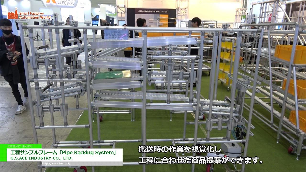 [Automation World 2018] 工程サンプルフレーム「Pipe Racking System」 – G.S.ACE INDUSTRY CO., LTD.