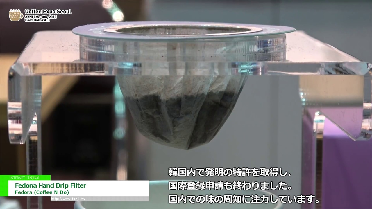 [Cofee Expo Seoul 2018] ネルドリップ風コーヒーフィルター「Fedona Hand Drip Filter」 – Fedora (Coffee N Do)