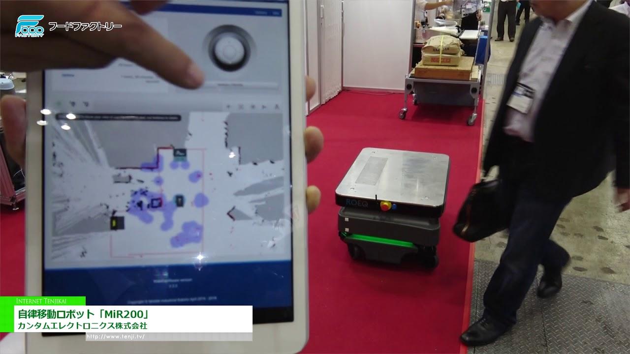 [フードファクトリー 2018] 自律移動ロボット「MiR200」 – カンタムエレクトロニクス株式会社